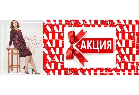 АКЦИЯ от 390 руб.