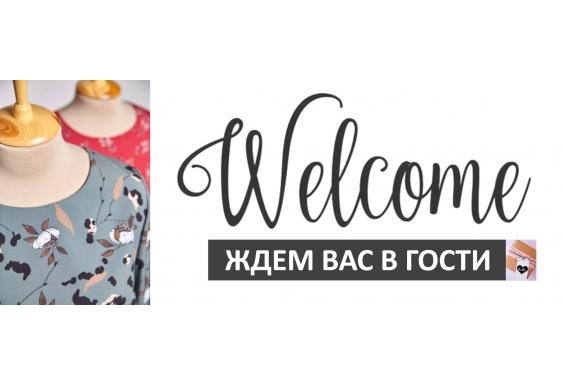 Наша страничка в Инстаграме https://www.instagram.com/islandmoda.ru/