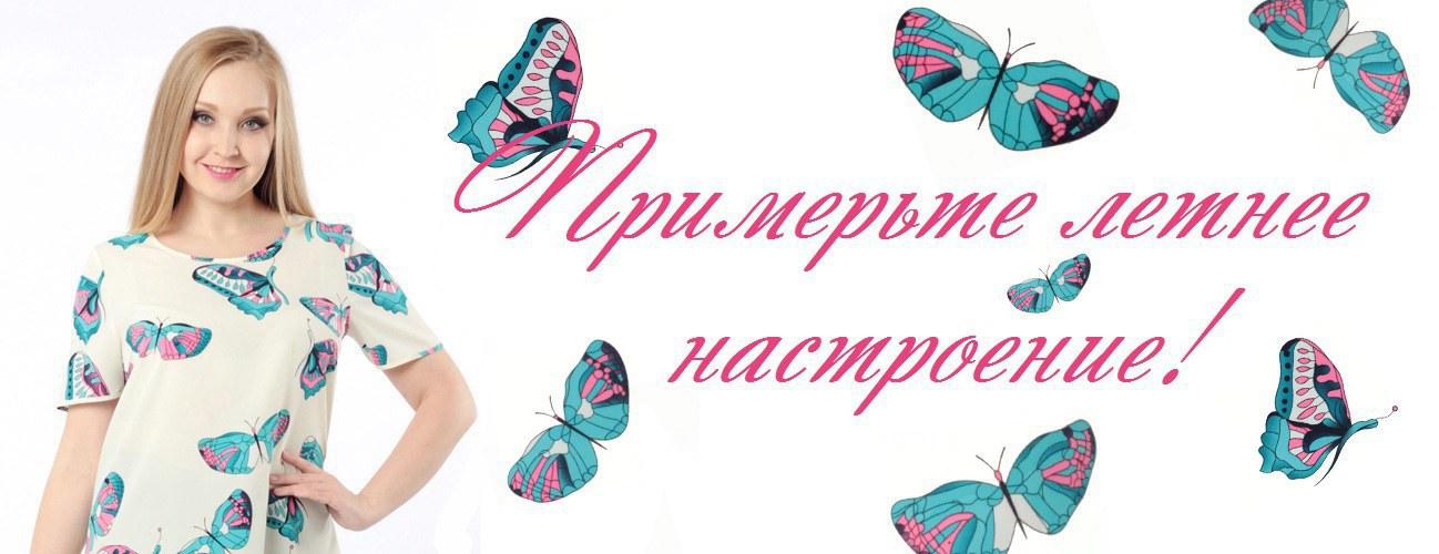 Лира Женская Одежда Доставка
